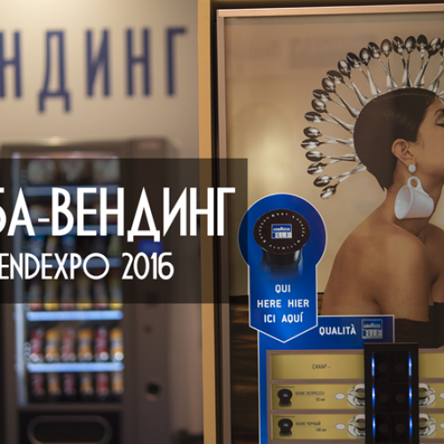 VendExpo 2016. Fotogallery