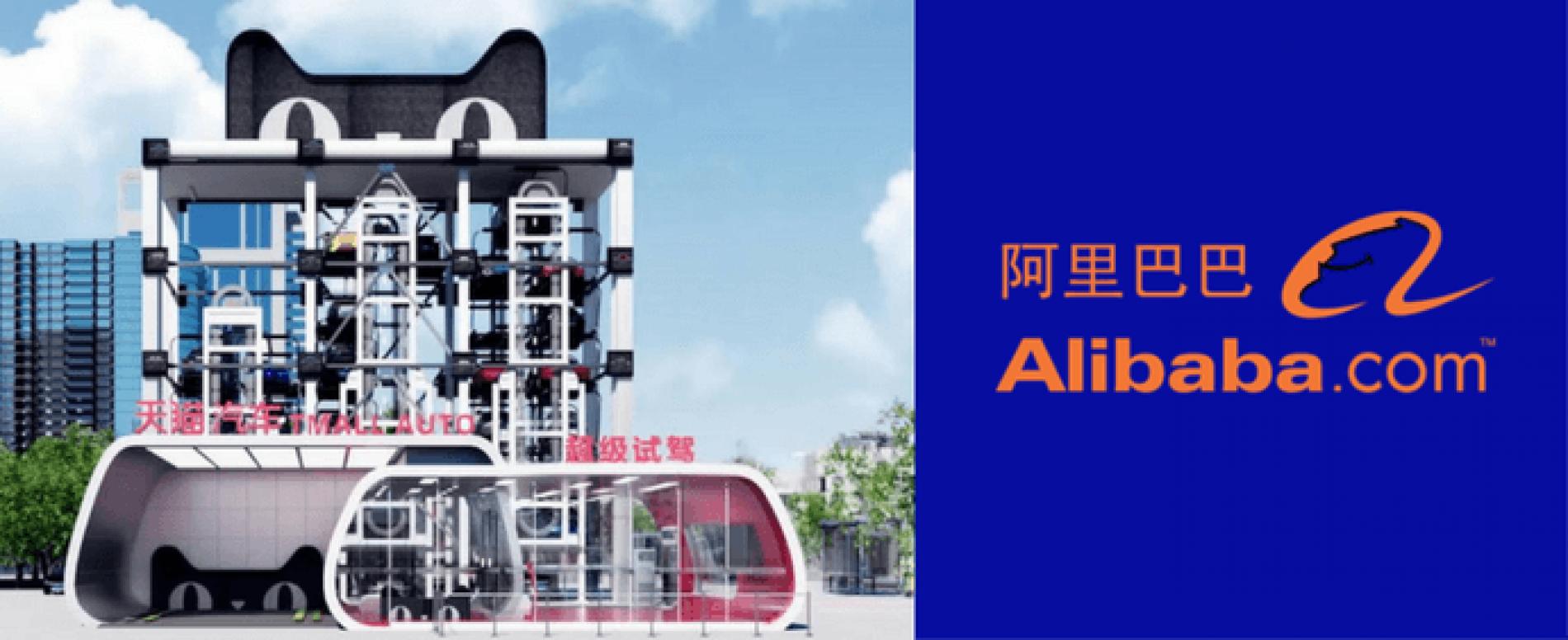 Con Alibaba richiedi il test drive al distributore automatico